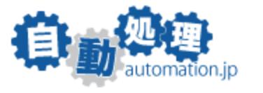 自動処理 automation.jp